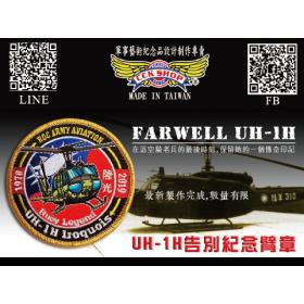 UH-1H官方除役紀念章